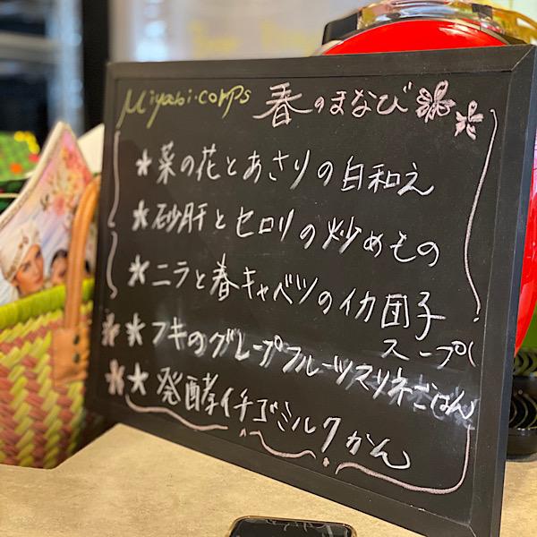 荒川雅子さん春の部メニュー