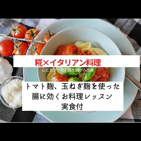 整腸を助ける「麹を使ったイタリアン料理」の写真