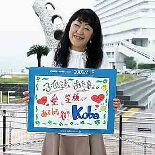 KOBEにこすぷーん こども食堂主宰・料理研究家 大倉美香子様の写真