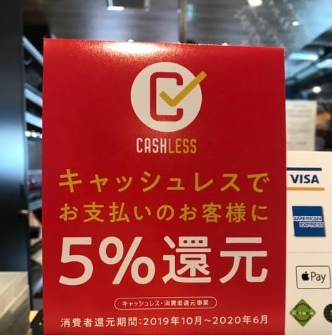 キャッシュレス5%還元スタートの写真