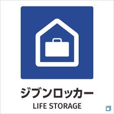 JR西日本が実証実験開始!新サービス「ジブンロッカー」とは?の写真