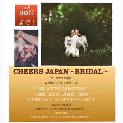 Cheers Japan -Bridal- 特別'無料'企画のお知らせの写真